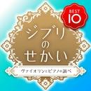 ジブリのせかい ベスト10/Yuka  金益研二