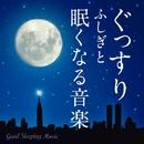 ぐっすり ふしぎと眠くなる音楽 Good Sleeping Music/神山純一