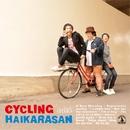 Cycling with HAIKARASAN/はいからさん