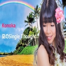夏のSingle Thought/Konoka