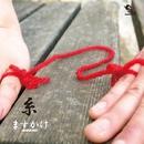 糸/ますかけ