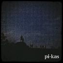 鏡/pi-kas