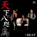 天下に八咫烏/The BEAT