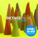 インセンス・ミュージック(お部屋に香る音楽)/Various Artists