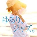 ゆるり、ジャズ。~オトナ女子の週末BGM~/Various Artists
