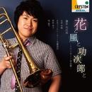 花と風と功次郎と -トロンボーン作品集-/Various Artists