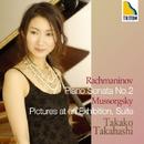 ラフマニノフ:ピアノ・ソナタ 第2番 & ムソルグスキー:組曲「展覧会の絵」/高橋多佳子