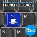 仕事がはかどる作業用BGM - French Club Jazz/Various Artists