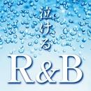 泣けるR&B/Deep Blue Project