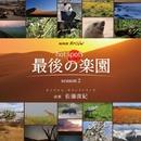 NHKスペシャル「ホットスポット 最後の楽園 season2」オリジナル・サウンドトラック/佐藤直紀