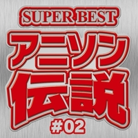 SUPER BEST アニソン伝説 #02