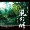 NHK木曜時代劇「風の峠~銀漢の賦」オリジナルサウンドトラック/小六禮次郎