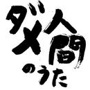 ダメ人間のうた feat.神威がくぽ/otias