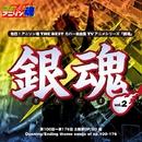 熱烈!アニソン魂 THE BEST カバー楽曲集 TVアニメシリーズ「銀魂」 vol.2 [主題歌OP/ED 編]/Various Artists