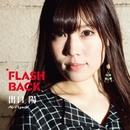 FLASH BACK(Type-A)/出口陽