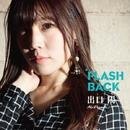 FLASH BACK(Type-B)/出口陽