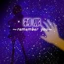 刹那~remember you~ feat.Lily/ELKA