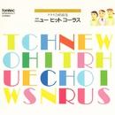 クラス合唱曲集 ニュー ヒット コーラス - 4/Various Artists