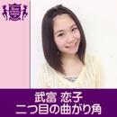 二つ目の曲がり角(HIGHSCHOOLSINGER.JP)/武富恋子(HIGHSCHOOLSINGER.JP)