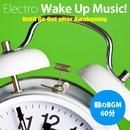 朝、目覚めてから出かけるまで~60分のエレクトロ・ウェイク・アップ・ミュージック!/Various Artists
