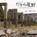 NHKプレミアムドラマ「だから荒野」オリジナルサウンドトラック/大島ミチル