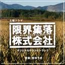 NHK土曜ドラマ「限界集落株式会社」オリジナルサウンドトラック/林ゆうき