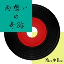両想いの奇跡 feat.Lily/Nice*Bee