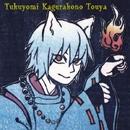 夜神灯(Selected Edition)/夜弓神楽狐之灯矢