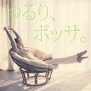 ゆるり、ボッサ。~オトナ女子の週末BGM~/Various Artists