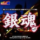 熱烈!アニソン魂 THE BEST カバー楽曲集 TVアニメシリーズ「銀魂」 vol.7 [主題歌ED 編]/Various Artists