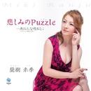 悲しみのPuzzle/蘭樹未季