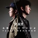 心配しなくていいよ... (feat. HEAD BAD) -Single/RAY