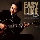 EASY LIKE/浅葉裕文