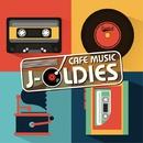 カフェ・ミュージックで聴くJ-OLDIES/西村幸輔