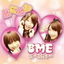 ふにふわ/BME
