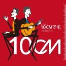 10CMです。/10CM