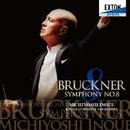 ブルックナー:交響曲第8番/井上道義/京都市交響楽団