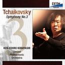 チャイコフスキー:交響曲 第 3番 「ポーランド」/小林研一郎/ロンドン・フィルハーモニー管弦楽団