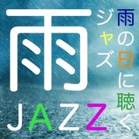 雨JAZZ・・・雨の日に聴くジャズ