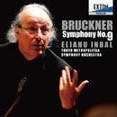 ブルックナー:交響曲第 9番/エリアフ・インバル/東京都交響楽団