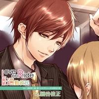 Love on Ride~通勤彼氏 Vol.1 遠崎幸仁 (PCM 96kHz/24bit)/遠崎幸仁(CV.細谷佳正)
