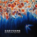 花巻農学校精神歌/Shun Sakai & The Long Goodbye