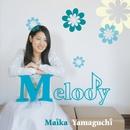 Melody/山口 真衣花