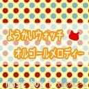 ようかいウォッチ オルゴールメロディー Music Box 1/天使のオルゴール