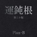 運鈍根~3文字のメッセージ~/Plan-B