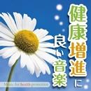 健康増進に良い音楽 -Music for health promotion-/神山純一