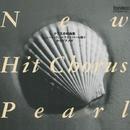 クラス合唱曲集 ニューヒットコーラス [パール版] セレクション Vol. 1/Various Artists