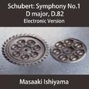 シューベルト: 交響曲第1番 ニ長調, D. 82 (Electronic Version)/石山正明