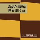 少年洋菓「永遠の遠国」別刷附録 アウスランド・アム・エヴァイト・レイルロード/あがた森魚