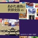 おみやげセット2001-2005/あがた森魚